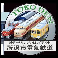所沢市電気鉄道
